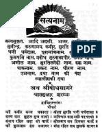 12-SHWASH GUNJAR.pdf