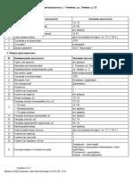 г. Семёнов, ул. Ленина, д. 22.pdf