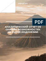 Аналитический отчет об онлайн-возможностях на рынке Индонезии