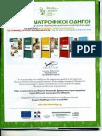 διατροφικός οδηγός.pdf