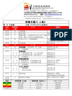 imtmc-meeting-agenda-20150205-v6 final