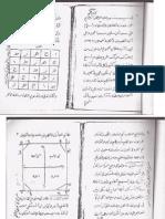 كتاب  شمس الشموس.pdf