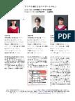 pdf若いピアニスト達12Feb2015.pdf