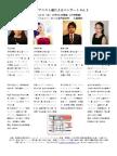 pdf若いピアニスト達15Feb2015.pdf