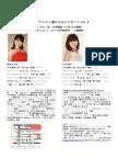 pdf若いピアニスト達16Feb2015.pdf