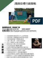 高雄總工會-市場區隔與目標差異行銷策略-詹翔霖教授