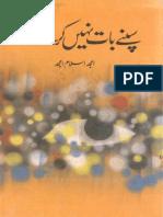 Sapne Baat Nahi Karte by Amjad Islam Amjad  Bookspk.net