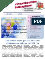 Педагогический вестник - Январь2015