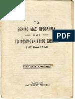 163089609-Το-εθνικό-μας-πρόβλημα-και-το-κομμουνιστικό-κόμμα-της-ελλάδας.pdf