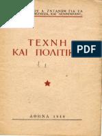 165065918-Zdanof-Andrej-Τέχνη-και-πολιτική.pdf