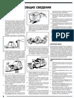 Argosy Driver's Manual | Battery (Electricity) | Headlamp