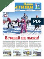 """Газета """"Наши Мытищи"""" №4 от 07.02.2015"""