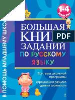Большая книга заданий по русскому языку