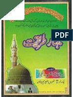 Bahaar-e-Tareeqat