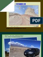 -與石對話-美西南國家公園 (NXPowerLite)