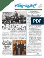 Union Daily_7-2-2015.pdf
