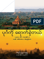 I'Ve Ever Been to Bagan