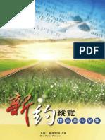 Chinese David Pawson Unlocking the Bible NT Notes