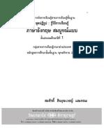 แผนภาษาอังกฤษ ป.1.pdf