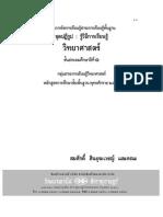 แผนวิทยาศาสตร์ ป.1.pdf