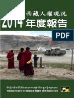 2014年的年度人权报告