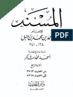مسند امام احمد 04