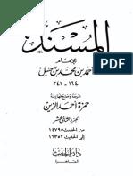 مسند امام احمد 12