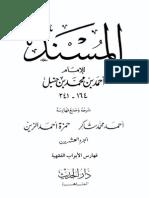 مسند امام احمد 20