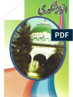 Anwaar-e-Shakoori (Kitabi Silsila 2)