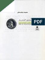 "Verses in the ""Gīlī"" (Gilaki) dialect of the poet Badr Shirvani (15th c.)"