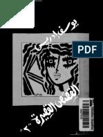 القصص القصيره اعمال كامله يوسف ادريس.pdf