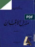 منزل الاقنان - بدر شاكر السياب.pdf