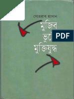 মুজিব - ভুট্টো - মুক্তিযুদ্ধ - সোহরাব হাসান