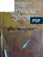 ভাষা আন্দোলনের ইতিহাস - বশীর আলহেলাল