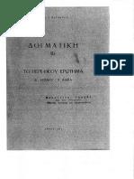 Φαράντου Μέγα, Δογματική, II,1. Τὸ Περὶ Θεοῦ Ἐρώτημα. Θεϊσμός - Ἀθεΐα