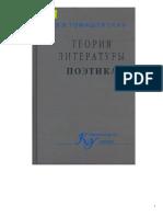 148547 BDF2D Tomashevskiy b v Teoriya Literatury Poetika