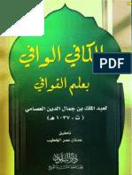 الكافي بعلم القوافي.pdf