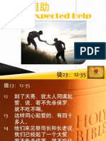信息 Sermon 08/02/2015