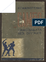 Educational Handbook SAMBO (Unarmed Self-Defense) - I.G. Markotenko (Latvian) 1949