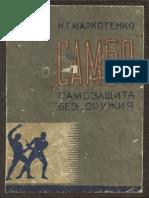 Educational Handbook SAMBO (Unarmed Self-Defense) - I.G. Markotenko (Latvian) 1949