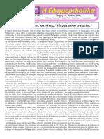 Η Εφημεριδούλα Φεβρουάριος 2015