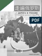 Antonova v e i Dr Doroga v Rossiyu 1