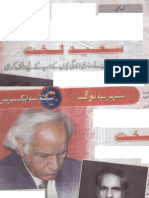 Tribute to Saeed Lakth-Express-8 February 2015 & Masood Ashar Column-Jang 18 Nov 2014