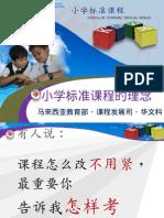 KSSR理念&跨课程元素