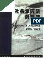 【现代西方思想文库】社会学方法的规则