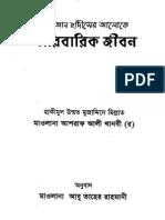 Bangla Book 'Paribaric Jiban'