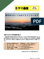 K-ファミクリ通信第17 号 2010 年1 月発行