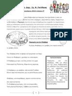 Σχολική εφημερίδα  Δημ Σχ Ν Ποτίδαιας τεύχος 2.pdf