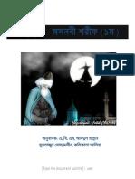Mashnavi Sharif - Bengali
