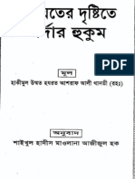 Bangla Book 'Parda'